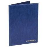 """Папка адресная ПВХ """"На подпись""""формата А4, увеличенной вместим. до 100 лист., синяя, ДПС, 2032.Н-101"""
