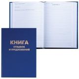 Книга Отзывов и предложений, 96л, А5 150*205мм, бумвинил, нумерация страниц, офсет, BRAUBERG, 126499
