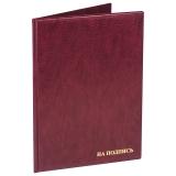"""Папка адресная ПВХ """"На подпись""""формата А4, увеличенной вместим. до 100 лист., бордо, ДПС, 2032.Н-103"""