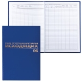 Журнал регистрации исходящих документов, 96л, А4 200*290мм, бумвинил, фольга, офсет, BRAUBERG,130147