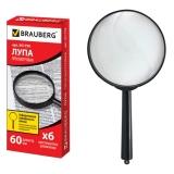 Лупа просмотровая BRAUBERG диаметр 60 мм, увеличение 6, 451799